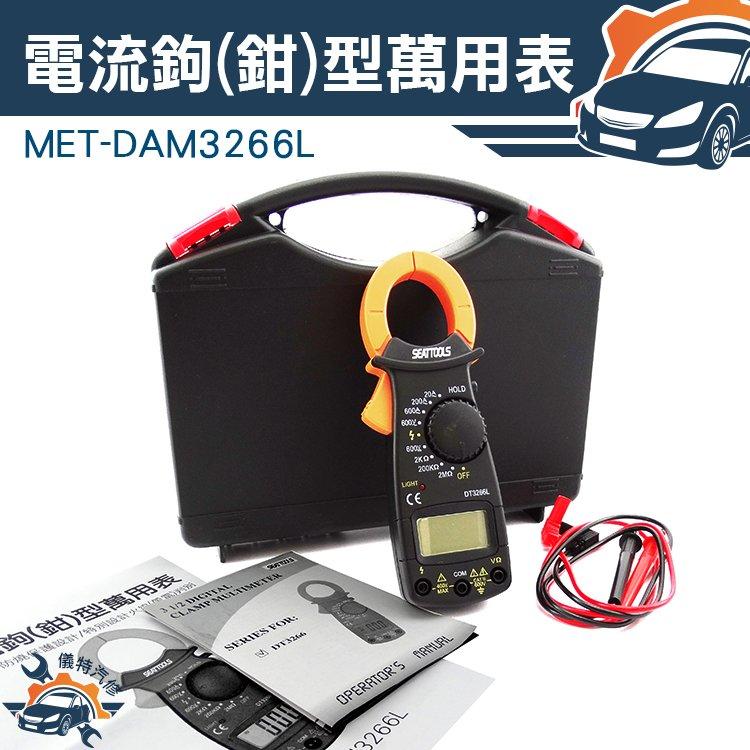 『儀特汽修』非接觸測量 資料保持 防燒保護 萬用鉤錶 數字交流鉤表 MET-DAM3266L