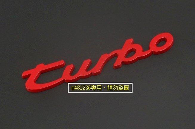 TURBO 渦輪增壓 紅色款 區 改裝 金屬 字標 車貼 尾門貼 葉子板 裝飾貼 3D立體 烤漆工藝 強力背膠 小寫款