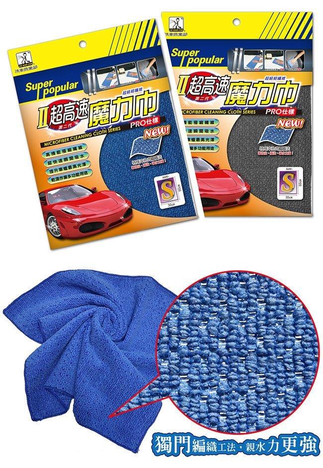 【小凱-汽車用品】S洗車俱樂部 第 超高速魔力巾(30*60cm)超細纖維布 藍 灰 二色可選