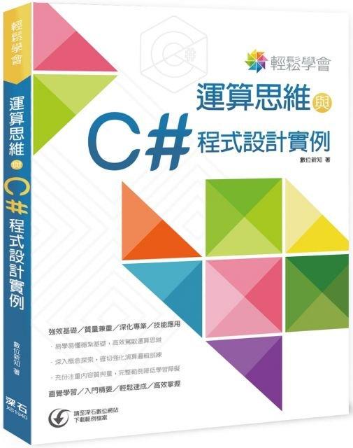 [超取免運] 輕鬆學會:運算思維與C#程式設計實例 | 出版日期:2019/08/25