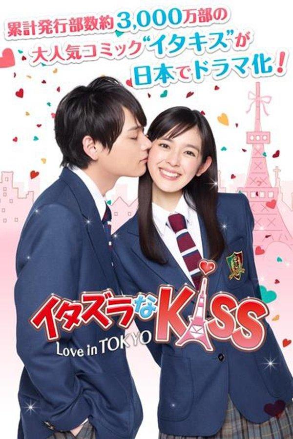 【藍光電影】一吻定情/惡作劇之吻 動畫版 HDTV高清版