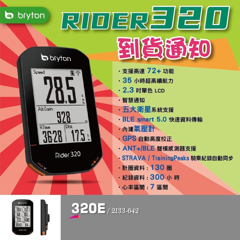 【國旅單車】{免運} 最新款 BRYTON RIDER 320E 72+功能 支援藍牙ANT+ GPS碼表 特價中∼