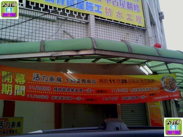 大台南 CT 創意設計廣告社-熱昇華布條、布旗