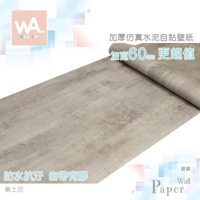 WA 防水自黏壁紙 樂土灰 工業風水泥混凝土 加厚加寬60x100cm 附刮板 多張不裁切 非泡棉3D壁貼