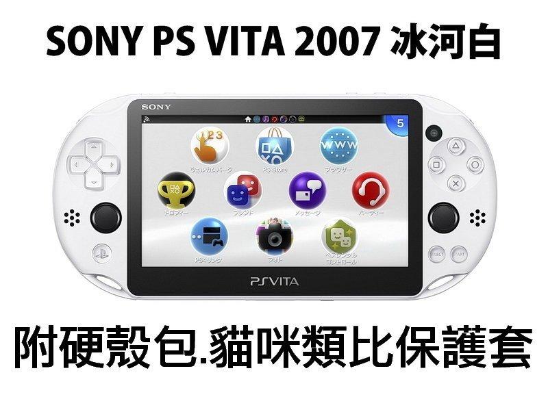 【二手主機】SONY PS Vita PSV PSVITA 2007 主機 冰河白 白黑色(9.9成新)【台中恐龍電玩】