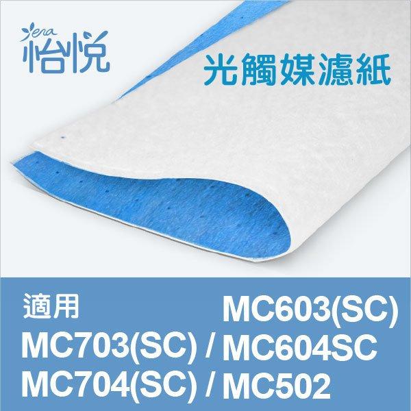 【怡悅光觸媒濾紙】適用大金 Daikin MC703SC MC603SC MC704SC空氣清淨機(同KAC14E)