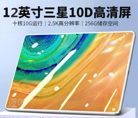 現貨特賣~支援中文輸入 play商店 12寸平板電腦十核256G雙卡全網通5G通話 安卓平板 通話遊戲平板#16723