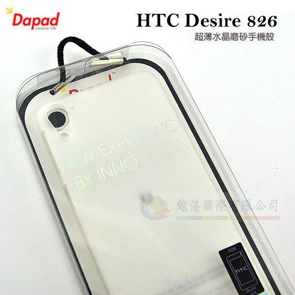 w鯨湛國際~DAPAD原廠 HTC Desire 826 超薄水晶磨砂手機殼 抗指紋保護殼 背蓋硬殼