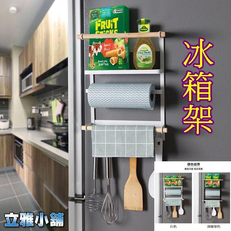 【立雅小舖】日系冰箱掛架 磁鐵側掛架 廚房置物架 洗衣機側壁置物架 廚房紙巾收納架《冰箱架LY0369》