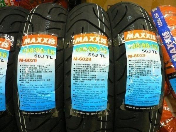 【崇明輪胎館】正新輪胎 MAXXIS 瑪吉斯 機車輪胎 M6029 100/80-10 750元 尺寸齊全