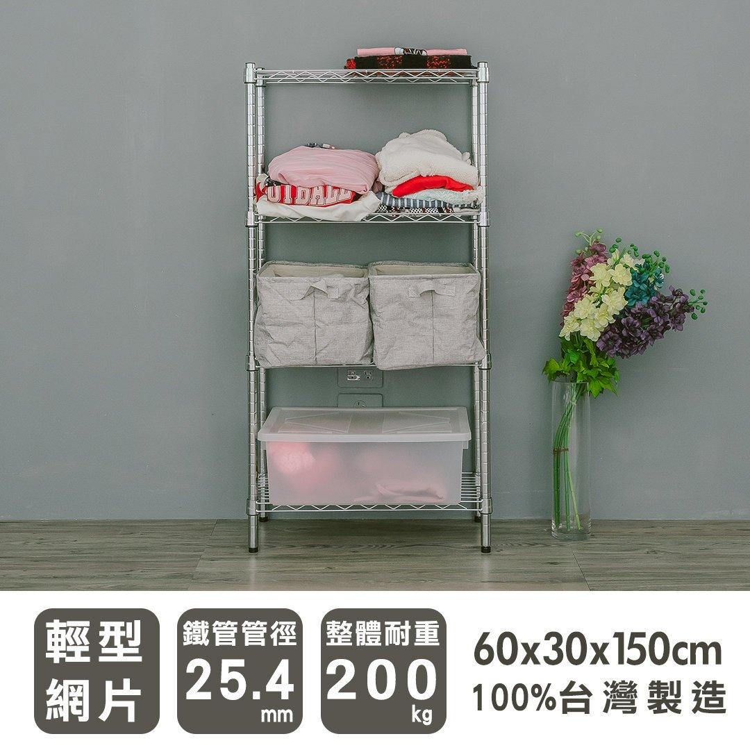*鐵架小舖*輕型 60X30X150cm四層電鍍鐵架 波浪架 收納層架 鞋櫃