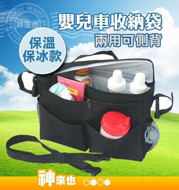 保溫袋保冷袋 多 兩用嬰兒車收納袋 手推車收納袋 保溫袋 保冰 可側背 媽媽包 置物袋 收
