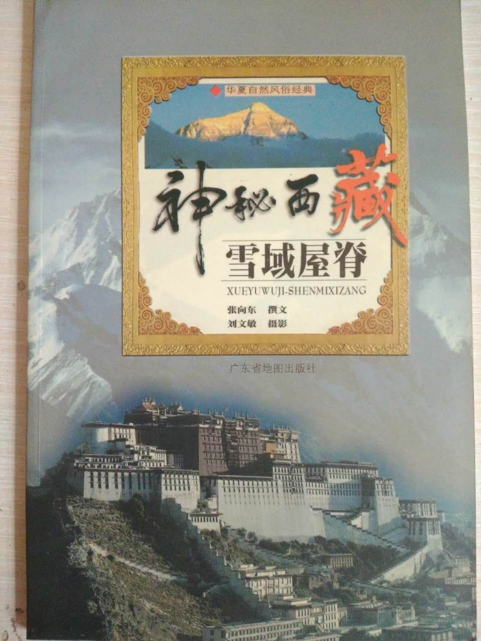 66 *【旅遊】神秘西藏 雪域屋脊 華夏自然風俗