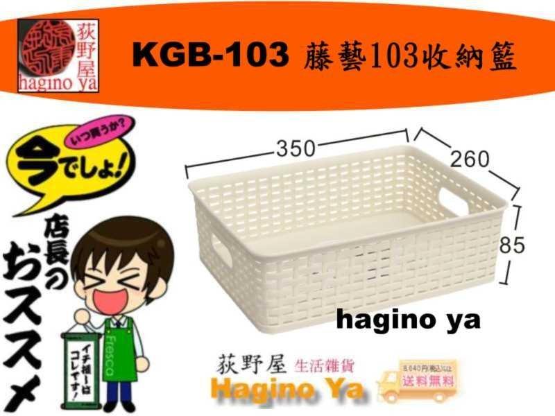 荻野屋 KGB-103 藤藝103收納籃 整理籃 置物籃 1入 KGB103 直