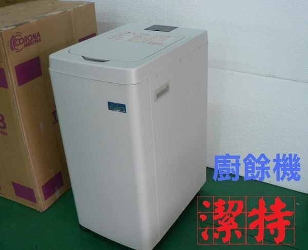 台中[潔特]廚餘機--全新,生化廚餘機(日本製 造型塑膠射出 美觀高級 室外用 無脫臭 恆溫)