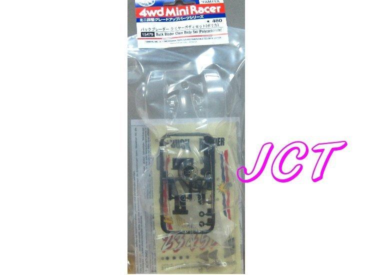 JCT 四驅車(軌道車)—四驅車組裝零件 15479 跳耀者軟殼( )