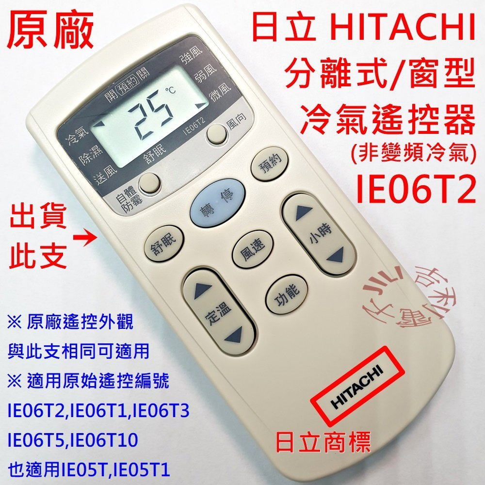 [原廠全新] 日立HITACHI 分離式 窗型 冷氣遙控器 IE06T2 亦適用 IE06T10 IE05T