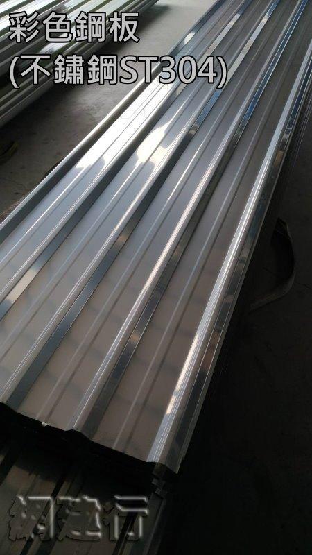 網建行 ㊣ 彩色鋼板 烤漆鋼板 角浪板 ~ 不鏽鋼 ST304 角浪板~ 白鐵色 厚度0.37mm~ 每呎140元