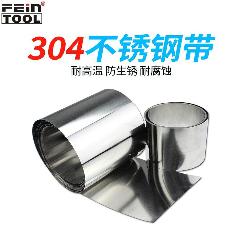 阿里家 304不銹鋼帶不銹鋼片不銹鋼卷片鐵皮薄鋼片激光切割加工定做定制