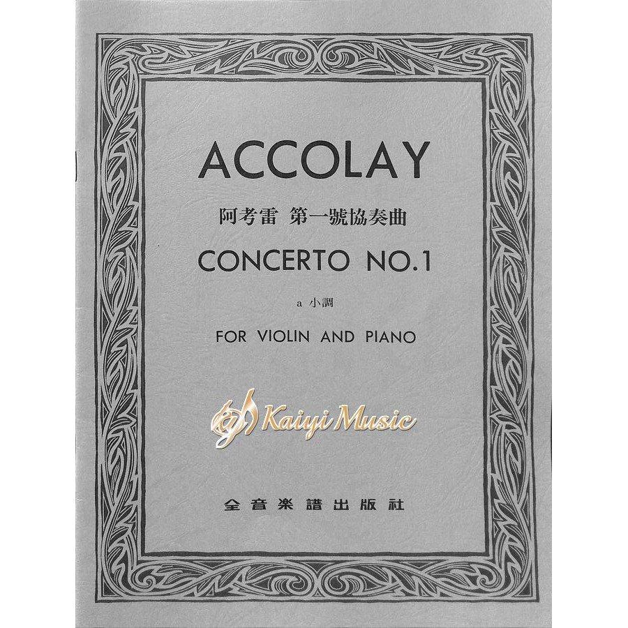 全音阿考雷第一號協奏曲a小調(小提琴獨奏+鋼琴伴奏譜)Accolay:Concerto No.1 in A minor)