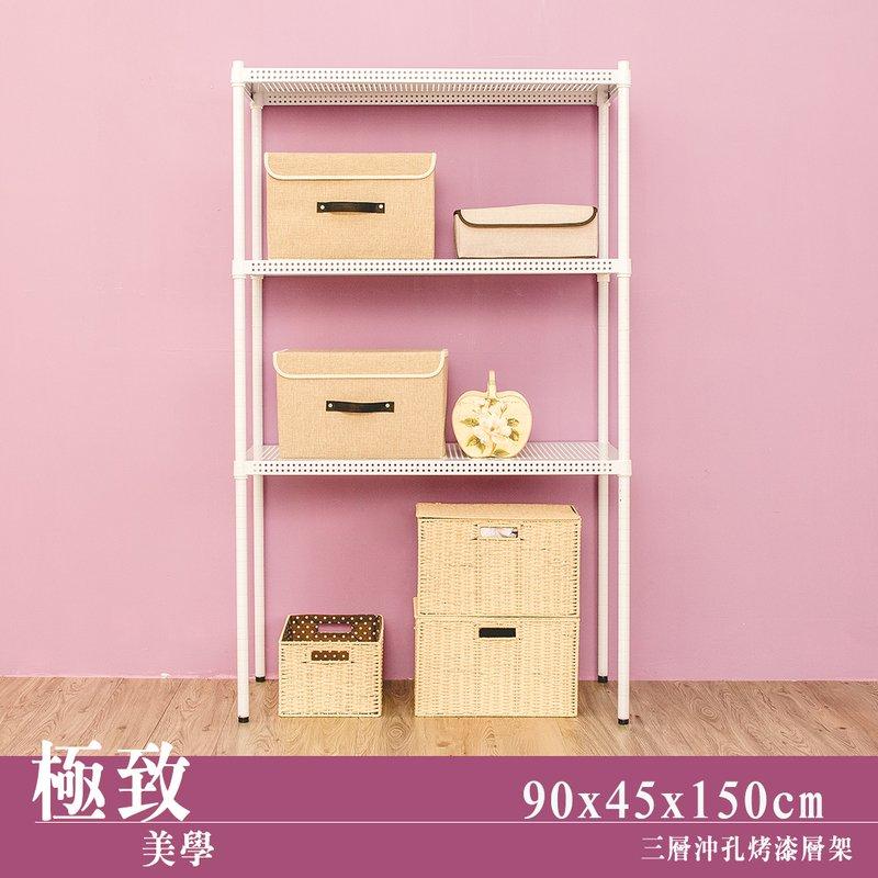 層架【UHO】 90x45x150cm 三層沖孔鐵架-烤漆白