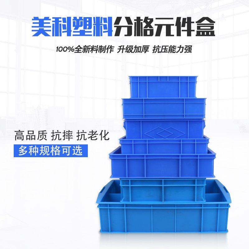千夢貨鋪-零件盒螺絲收納盒塑料元件盒方格子周轉箱物流箱長方形分隔分格#家用 工具#夾子#螺絲刀#鉗子#木工工具
