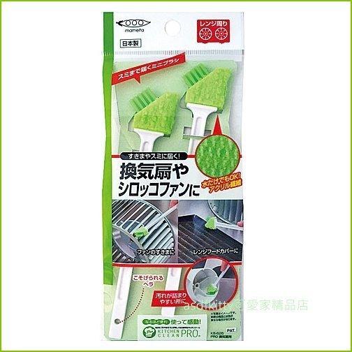 asdfkitty可愛家☆ MAMEITA 電風扇 抽油煙機-隙縫 清潔刷(2入)- 製