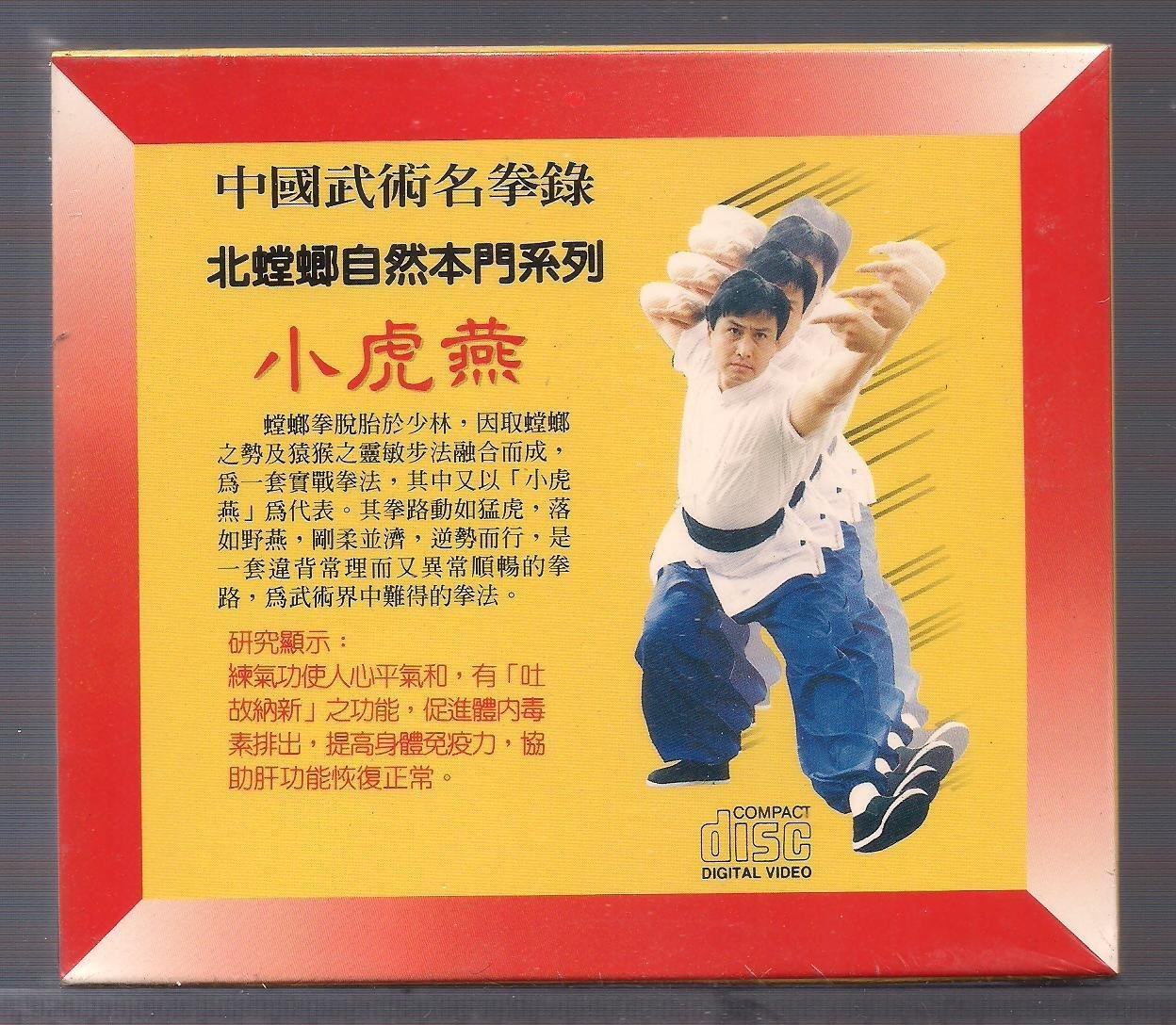 中國武術名拳錄 [ 小虎燕 ] 北螳螂自然本門系列三卷入VCD盒裝 未拆封