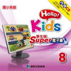 康軒版國小英語Hello Kids 8學生用電子書(內贈聽力CD)
