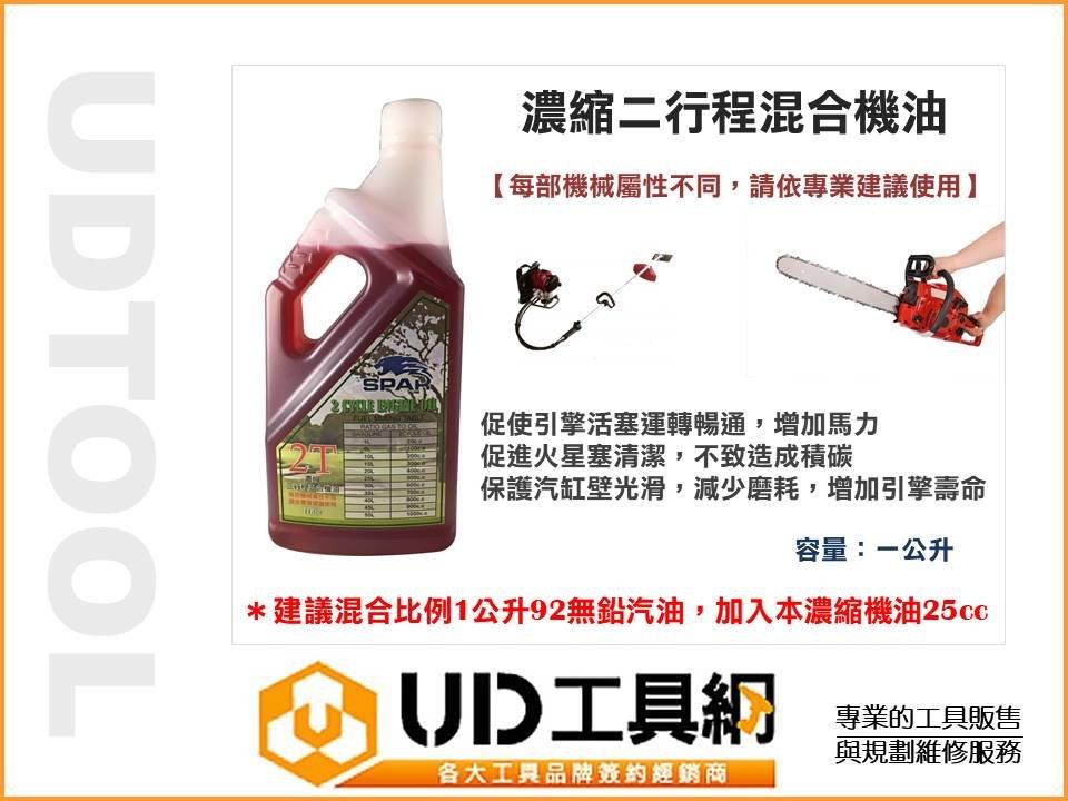 @UD工具網@濃縮二行程混合機油 鏈鋸機油 割草機油 除草機油 容量1公升 保護汽缸壁光滑,減少磨耗,增加引擎壽命