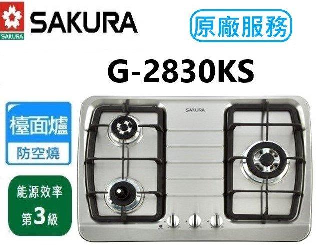 【櫻花牌】三口防乾燒節能檯面爐G-2830KS