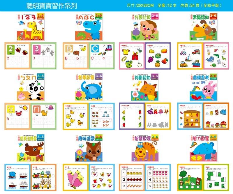 聰明寶寶學前彩色版習作系列 3-6歲 (全套12本) 巧育