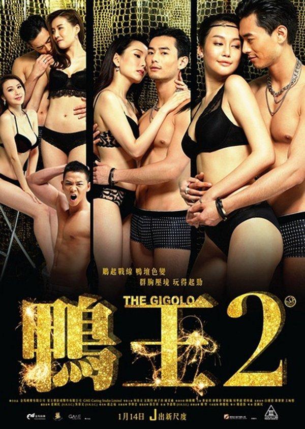 【藍光電影】鴨王2 The Gigolo 2 (2016) 85-026