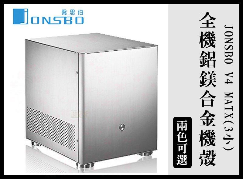 【喬思伯】JONSBO V4 U3*1+U2*1/全鋁機殼/MATX/ITX/M-ATX 前置USB KR-CS-V4