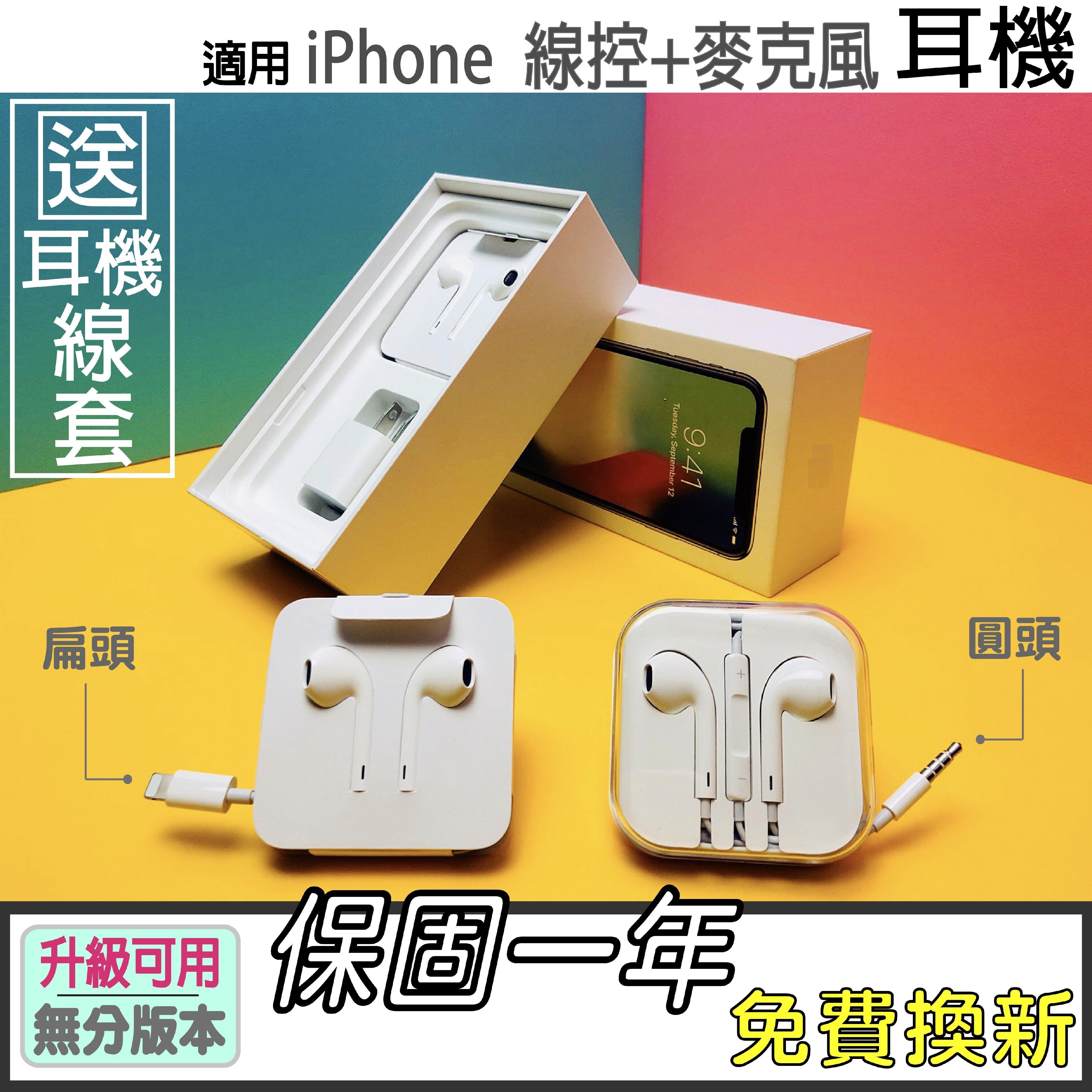iPhone 線控+麥克風 耳機 (扁頭) 12 11 Xs 8 7 6 6S plus 5S 皆適用 保證原廠品質