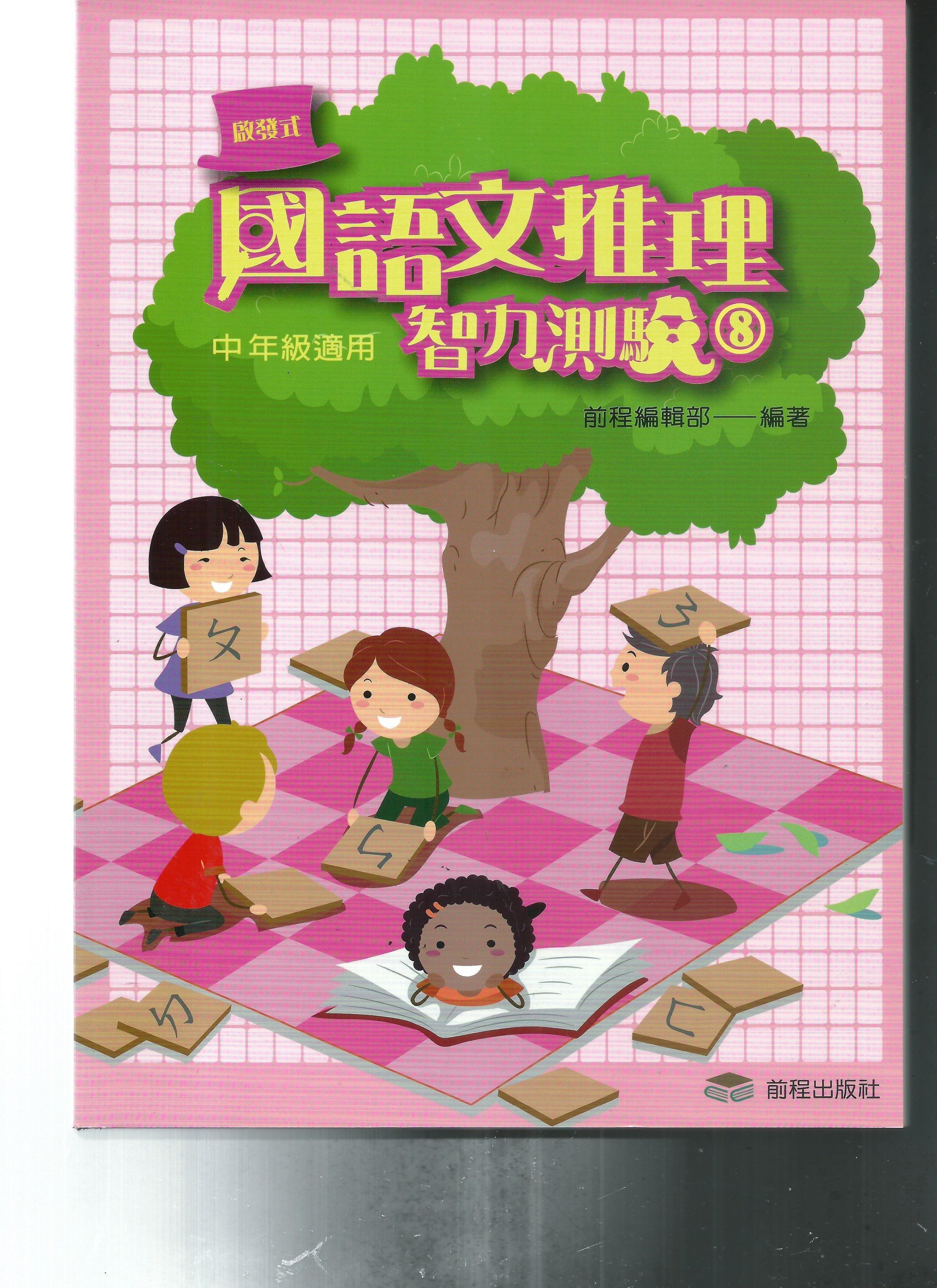 前程 .啟發式國語文推理智力測驗(8)-中年級