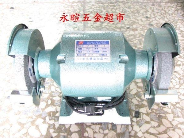 永暄五金超市 台灣製造 8英吋 1/2HP馬力(強力型) 桌上型砂輪機 東成牌