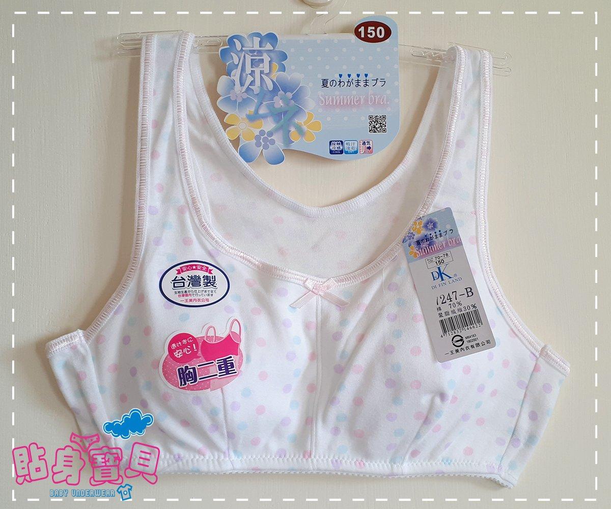 【貼身寶貝】.『7247B』 製(一王美)~ ~粉彩水玉點點學生型胸衣(短版背心.可拆胸墊)