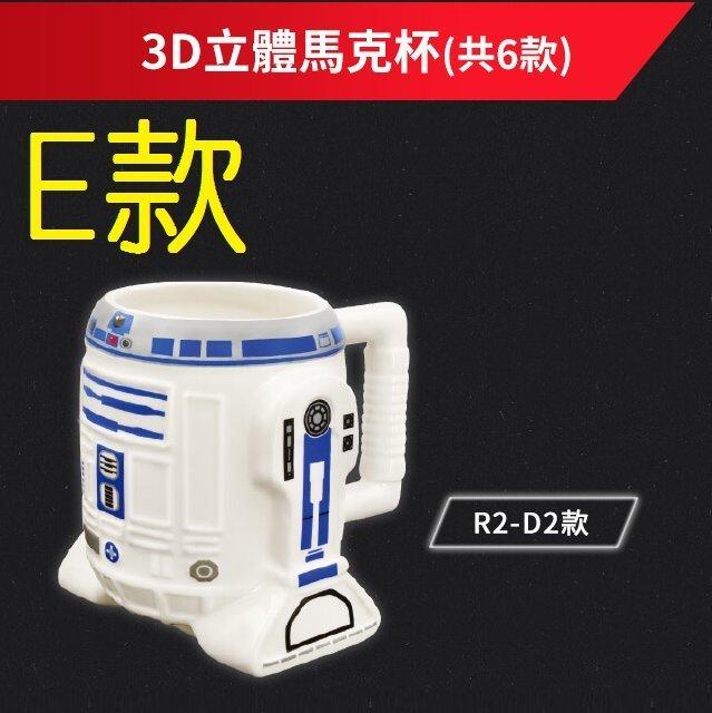 單售~E款(R2-D27) 7-11 星際大戰 傳奇 3D立體馬克杯 黑武士 帝國風暴兵