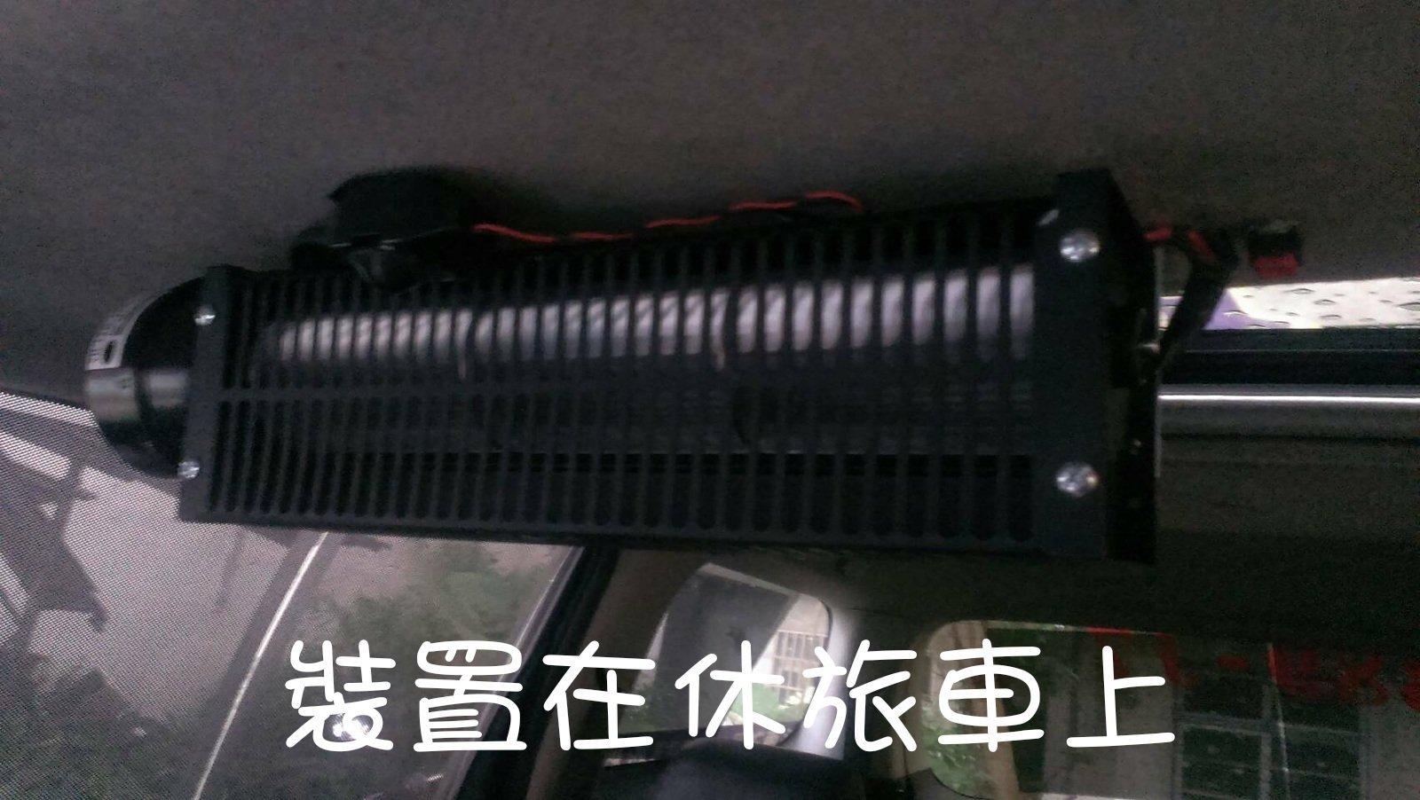 [多元化空氣門]車用電風扇.送風機.快速循環後座.無刷DC橫流扇~40公分~12DC~24DC通用