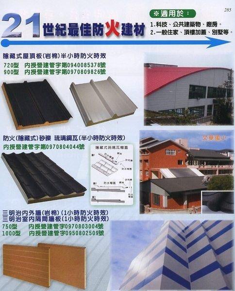 勝宏不銹鋼鋁~烤漆3合1~~4合1~~琉璃鋼瓦板,裝潢板~~居家安全最美觀~年終特賣中~高屏