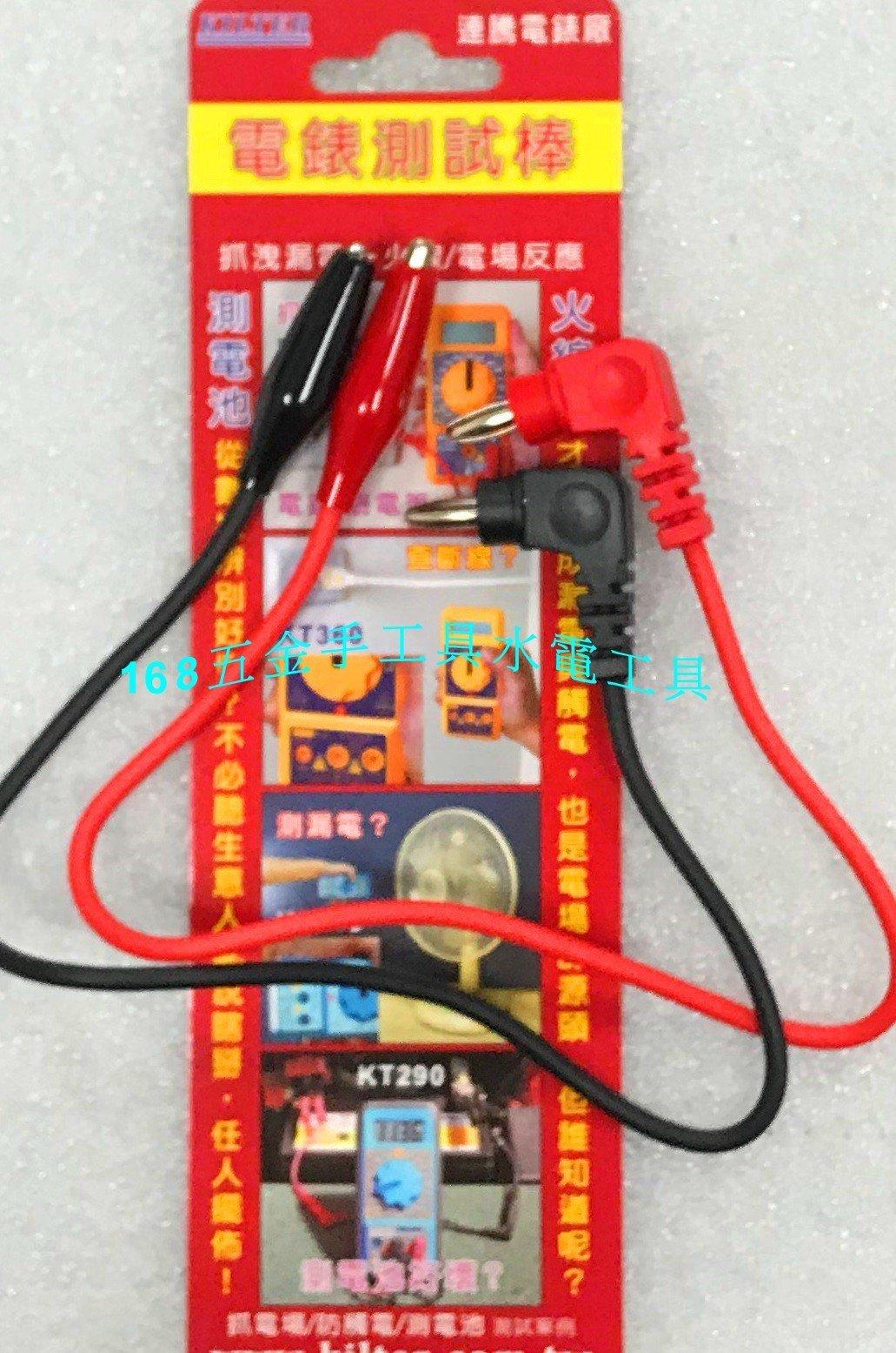 ~168 具~三用電錶測試線:連騰KT-003 小夾頭 測試棒 電錶線 電子材料 製