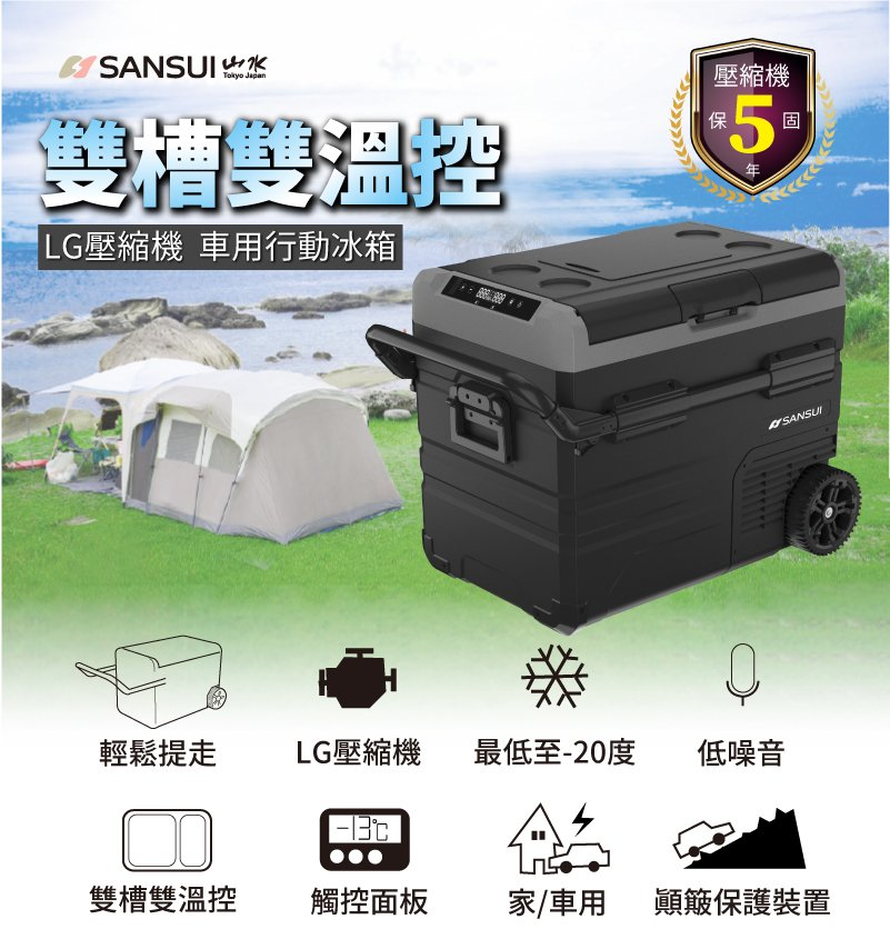 【綠色工場】 LG壓縮機 車用雙槽雙溫控行動冰箱45公升 行動冰箱 露營冰箱 全機保固2年