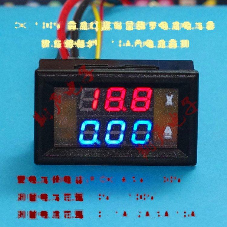 DC0-100V 10A LED直流雙顯示數字電壓電流表頭 3.5寸電壓電流表 142-00082