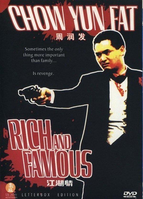 【藍光電影】江湖情(1987) Gong woo ching 周潤發經典作品強大的卡司陣容! 66-058