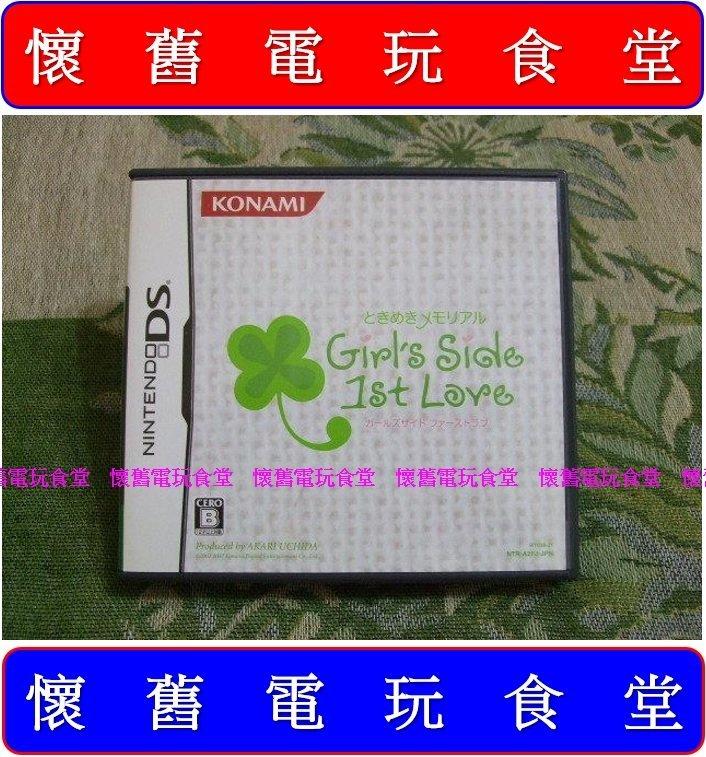 現貨『懷舊電玩食堂』正版、盒裝、3DS可玩【NDS】心跳回憶 1 純愛手札 1 Girls Side 1st Love