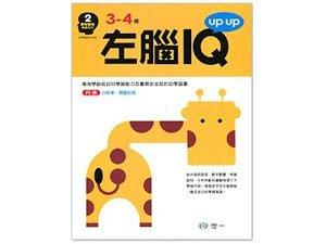 @水海堂@ 世一 左腦IQ Up Up:3-4歲 (附可擦拭白板筆)
