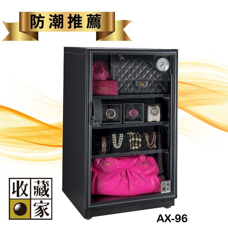 配送【收藏家】 93公升 大型除濕主機 型電子防潮箱 AX-96