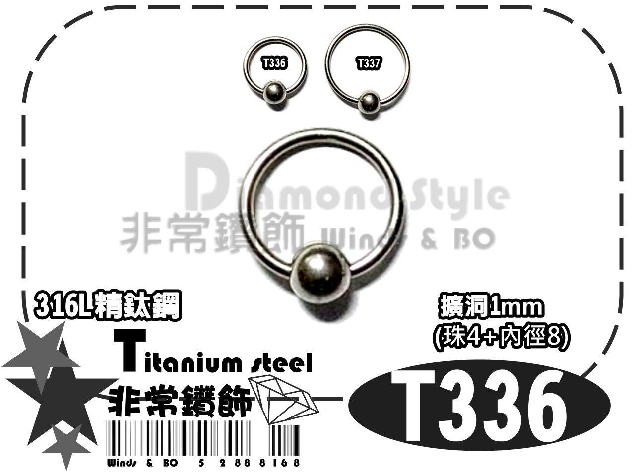 ~非常好鑽~ T336-微擴洞1mm(珠4 內徑8)-擴耳圓環單珠體環-鈦鋼抗過敏-Piercing穿刺