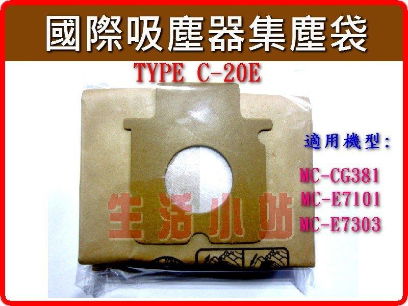 TYPE C-20E國際吸塵器集塵袋【1包五入】 MC-E7101.MC-CG381.MC-E7303國際牌塵器紙袋